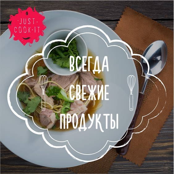 JustCookIt - 3